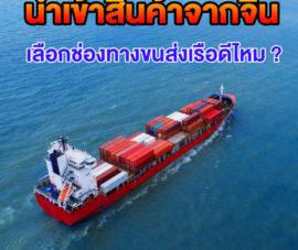 นำเข้าสินค้าจากจีน เลือกช่องทางขนส่งสินค้าทางเรือดีหรือไม่ ?