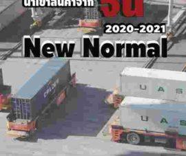 นำเข้าสินค้าจากจีน เทรน2020-2021ในยุค New Normal