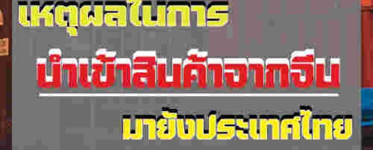 ข้อดีของการนำเข้าสินค้าจากจีน  มาในประเทศไทย