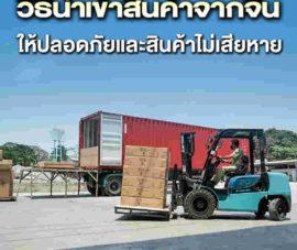 วิธีนำเข้าสินค้าจากจีนให้ปลอดภัย และป้องกันสินค้าเสียหายระหว่างจัดส่ง